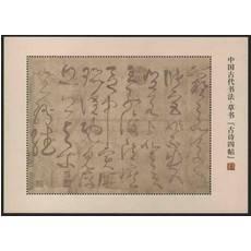 Q039  中国古代书法2011-6张旭草书古诗四帖 纪念张