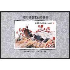 A053  中国邮票珍藏纪念1989年 褐马鸡报丰年 纪念张(珍藏五)