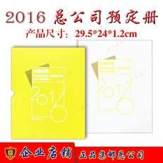 2016年邮票年册集邮总公司册 小本票 猴赠送版现货