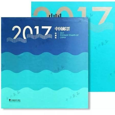 2017年邮票年册 珍藏版 集邮总公司正品 邮票型张小版票全  包含全年型张套票全年小版张