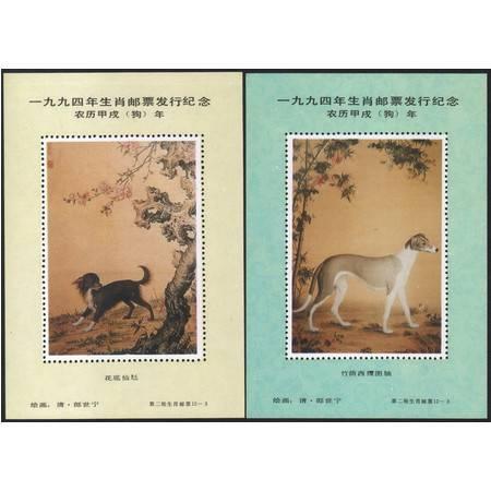 D018 邮票公司1994年郎世宁名画狗年甲戌年生肖邮票发行纪念张2全