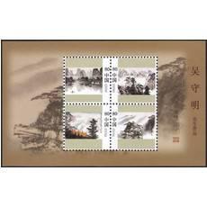 A123 中国当代书画名家吴守明先生优秀山水画作品纪念张