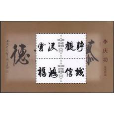 A121全新著名书法艺术家李庆功先生(凌云 静观 诚信 )书法作品