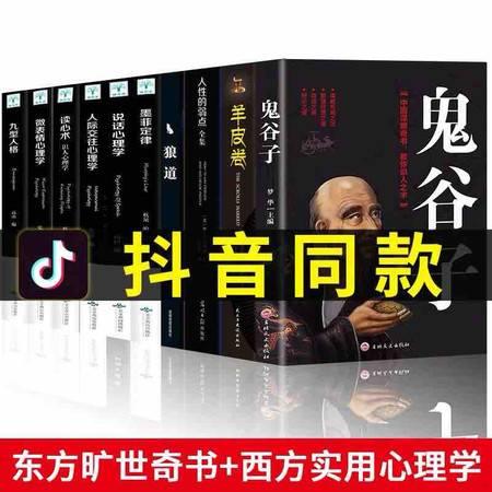热门全套受益一生的10本书 鬼谷子墨菲定律狼道全集 人性的的弱点 羊皮卷正版书成功人生
