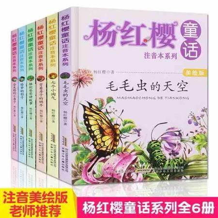 杨红樱系列童话注音版绘本正版书 一年级七个小淘气 二年级毛毛虫的天空 会走路的小房子 小学生三年级课