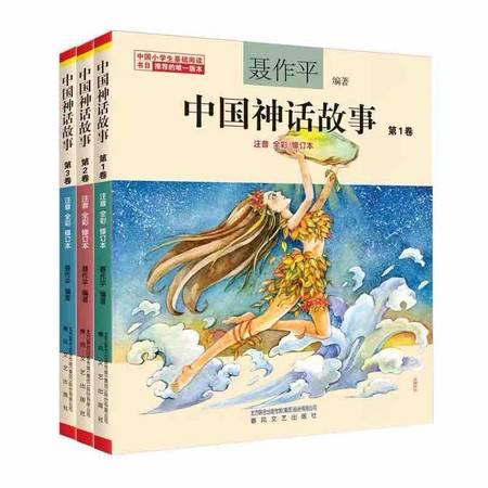 中国神话故事彩图注音版全套3册聂作平著拼音版民间古代神话寓言故事童话书 儿童书6-7-8-10-12