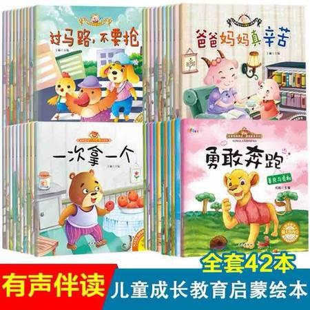 儿童绘本2-3岁绘本故事书4-6-8书籍幼儿园老师推荐小班中班大班宝宝不带拼音情绪管理与性格培养彩绘