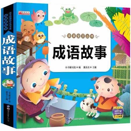 成语故事 有声同步伴读精美彩图注音版 3~6岁儿童睡前故事书(亚邮双联)