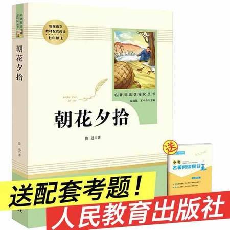 朝花夕拾鲁迅包邮正版 初中生 人教版七年级上册 初中必读书