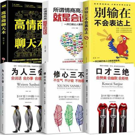 6册书籍畅销书 口才三绝正版 为人三会 修心三不3本别输在不会表达上 情商高就会说话 说话沟通技巧的