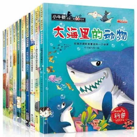 小牛顿科学馆全套10册 儿童 绘本 3-6周岁 一年级绘本阅读学校推荐中班幼儿园图书绘本0-3岁故事