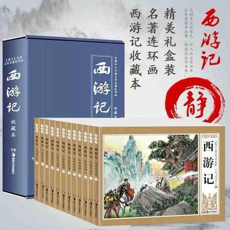 全套正版西游记连环画6-12周岁少儿童青少年中国四大名著老版怀旧小人书幼儿漫画绘本一年级二年级三至五