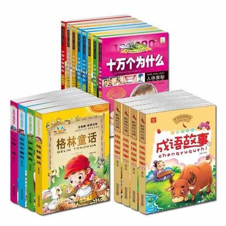 格林安徒生童话故事书全集3-6-12周岁成语故事大全注音版十万个为什么正版儿童小学生版一千零一夜伊索