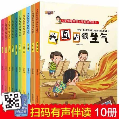 【有声伴读】儿童情绪管理与性格培养绘本故事书3-6岁宝宝幼儿园老师推荐大班中班带拼音读物4-7岁早教