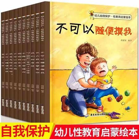 儿童性教育绘本故事书 不要随便摸我0-3-4-5-6-7-8-1幼儿自我保护故事书0-3-6岁幼儿园