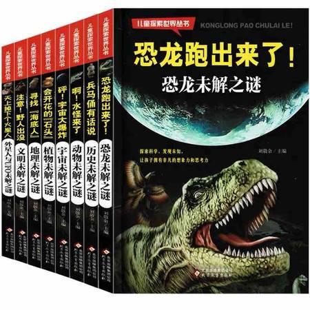 儿童探索世界丛书全套8册 未解之谜大全集正版科普书籍 小学生四五六年级十万个为什么科学课外书 动物植