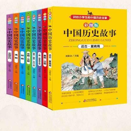 8册正版 讲给小学生的中国历史故事 彩色插图小学四五六年级青少年非注音课外书8-12岁世界历史书籍读