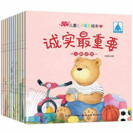儿童书0-3-6岁少儿行为好习惯培养书宝宝情商情绪管理书幼儿园故事书籍幼儿图书儿童心灵成长宝宝心理故