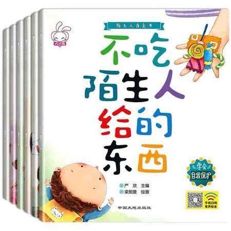 幼儿心理学教育绘本自我保护全8册儿童书籍故事书3-6周岁正版幼儿园宝宝早教书益智左右脑智力开发学前班