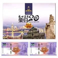 2019年澳门回归20周年纪念钞.一套2张.中国银行 大西洋银行.带册