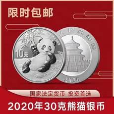现货2020年熊猫银币30克 投资收藏熊猫币