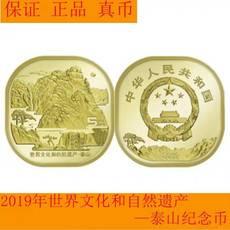2019年泰山纪念币世界文化和自然遗产流通5元币方形收藏币