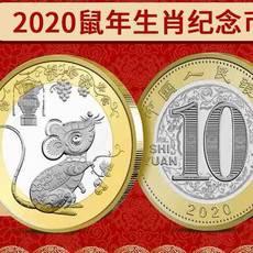 鼠年纪念币 2020年第二轮生肖10元贺岁鼠币