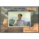 O101 《泽东同志诞生100周年》1993年最,佳邮票获奖纪念张