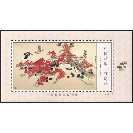 O035 中国邮政一百周年1996年ZYH--5花鸟图中国集邮总公司纪念张