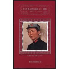O119 西安集邮协会1993毛主席 泽东同志1936年在陕北无齿纪念张