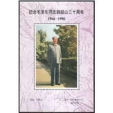 A138 韶山集邮公司1996年纪念泽东同志到韶山三十周年纪念张