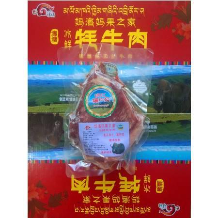 藏邮鲜 【壤塘邮政】壤巴拉新鲜牦牛肉   (四川、重庆的客户请点击此链接下单)