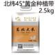 【黑龙江大米2.5kg】火山岩上种植 优质东北大米2.5kg