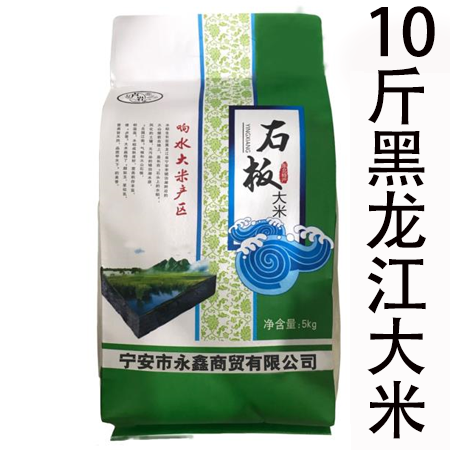 【黑龙江大米5KG】新米现磨 /年货佳品 /色泽鲜亮 口感绵软