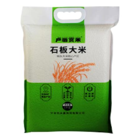 【邮政农品 】卢岩贡米 东北石板大米 黑龙江 渤海镇石板米 10斤