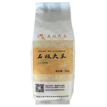 黑龙江  邮选石板地种植 长粒大米 0.5KG/袋 *2  包邮