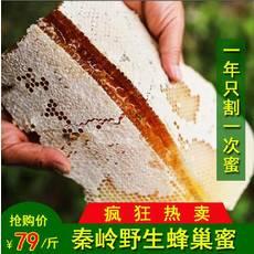 【邮政扶持】陕西麟游  秦岭 蜂巢蜜, 蜂巢蜜巢蜜嚼着吃天然蜂蜜,一斤装,79元包邮