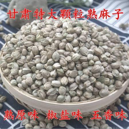 【现炒】甘肃天水特产麻子包邮大粒五香麻子原味大粒现炒人吃麻籽500g