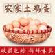 【邮政扶贫】湖北五峰农家土鸡蛋 林下散养鸡蛋30枚(包邮)