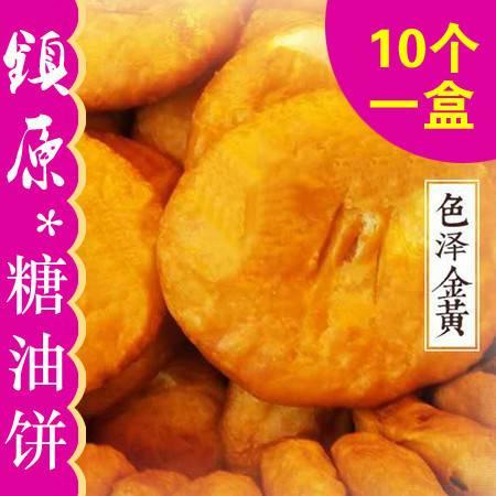 【镇原  扶贫馆】镇原特产糖油饼 10个装