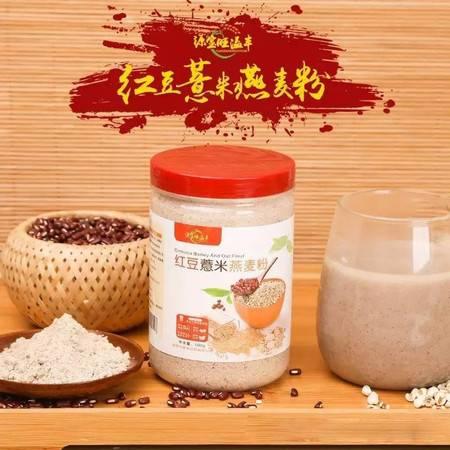 【黑龙江牡丹江穆棱】 红豆薏米燕麦粉350g罐装自提