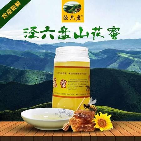 固原特产六盘山纯天然山花蜜500g/瓶 农家自产纯天然无污染全国包邮