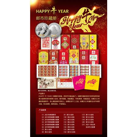 《HAPPY 牛 YEAR》珍藏册