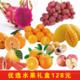 【固原年货节】味园超市 优选水果礼盒 128元/箱