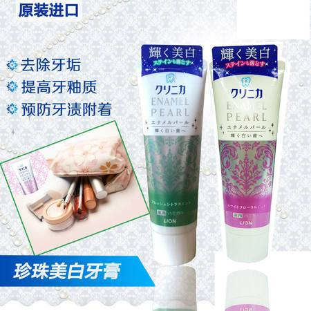 日本狮王珍珠亮白美白瓷白牙膏130g 温和型 月子可用(百花薄荷/柑橘味)