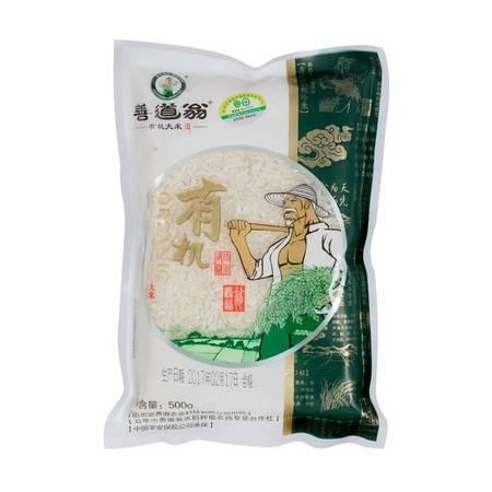 善道翁 体验装 五常有机大米 稻花香大米 500g PVC袋装 新米 【复制】