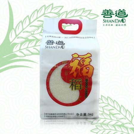 善道 福稻 纯正五常 稻花香大米 东北大米 5kg真空包装 新米