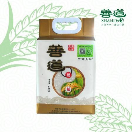 善道 溯源小福稻 纯正五常稻花香大米 东北大米 2.5kg真空包装 新米