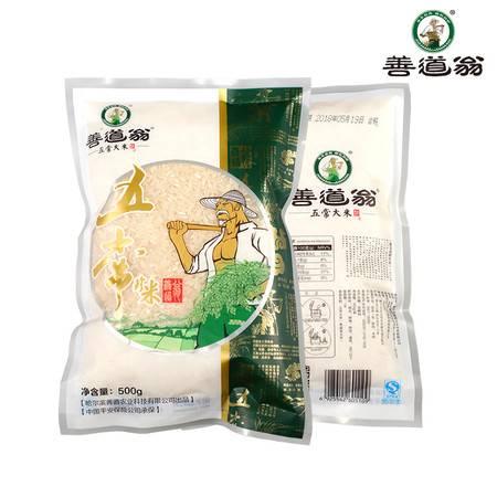【五折】善道翁 体验装 五常有机大米 稻花香大米 500g PVC袋装 新米
