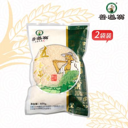 善道翁 体验装 五常有机大米 稻花香大米 500g/袋  2袋装 PVC袋装 新米